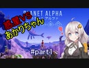 【PLANET ALPHA】あかりちゃんは帰れないpart1【VOICEROID実況プレイ】