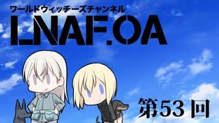 【LNAF.OA第53回その1】ラジオワールドウ