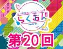 仲村宗悟・Machicoのらくおんf 第20回【おまけ付き有料版/会員無料】