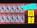 10箱開封してみた!!! 「デュエリストパック - レジェンドデュエリスト編6 -(DP23)」