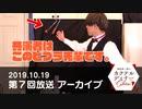 神尾晋一郎のカクテルディナーShow_第7回(2019/10/19)