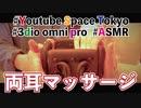 [ASMR]両耳を手でマッサージする音/Sound of massaging the ears between men【Se-ya ASMR × 抗わない日常】