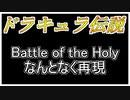 【ドラキュラ伝説】Battle of the Holy なんとなく再現