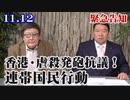 【明日新宿!】11.12 香港・虐殺発砲抗議!香港に自由を!アジアに自由を!連帯国民行動[桜R1/11/11]