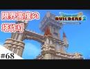 【ドラクエビルダーズ2】ゆっくり島を開拓するよ part68【PS4pro】