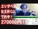 【よっさん】エリザベス女王杯GⅠで的中!【27万円】