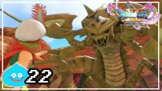 【switch】ドラゴンクエストXI 過ぎ去りし時を求めて S#22