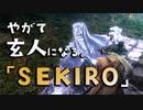 【SEKIRO-隻狼-】やがて玄人になる。【破戒僧・幻で予習】実況(25)