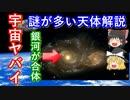 【ゆっくり解説】宇宙ヤバイ!宇宙に浮かぶ謎の天体解説