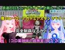 【コロ葉姉妹の鉄旅実況17-2】チェックポイント企画ルールで 東京メトロ 僕のヒーローアカデミアスタンプラリーを1日で完全制覇を目指してみた