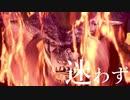 【モンハンMAD】MonsterHunter:World ♪~やってみよう!