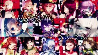 【MMD杯ZERO2参加動画】13人の花騎士達に