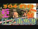 釣り動画ロマンを求めて 303釣目 プロローグ(江之浦漁港)