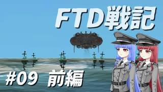 FTD戦記~奮戦!惑星Neter特設艦隊~第09