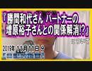 『勝間和代さん パートナーの増原裕子さんとの関係解消!?』についてetc【日記的動画(2019年11月11日分)】[ 225/365 ]
