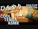 [ASMR]夏にぴったり「TENGA SUMMER GIFT BOX」の音。※棒挿入シーンあり※