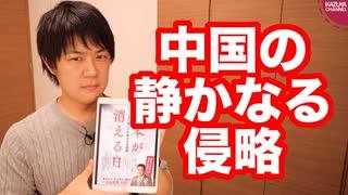 日本が消える日─ここまで進んだ中国の日本侵略【本ラインサロン8】