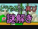 【マリオメーカー2】どんなステージなのか名前で判断する力をつけないとマリオメーカー2みんなでバトルで勝つのは難しい