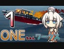 【Stormworks】ONEちゃんワークス 「One」