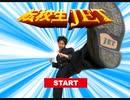 【フリーゲーム】厨二病な格闘ゲーム【高校生JET】