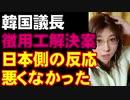 ムンヒサン議長の迷言 徴用工問題解決案「日本側の反応悪くなかった」 問題点解説