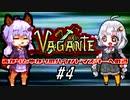 あかりとゆかりのハウンドマスターへの道 #4【Vagante】