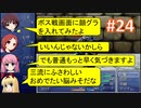 sakiquest #24:咲RPGを「咲-saki-」好きが「咲-saki-」の話をしながらゆっくり実況(初見プレイ)