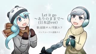【揺歌サユ/雪歌ユフ】Let it Go~ありのままで~(日本語ver)【耳コピアレンジカバー】