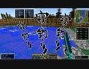 【minecraft】再び2人でドラクエmodの世界を実況プレイpart21【DQRMod】