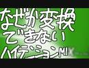 【初音ミクオリジナル】なぜか変換できないハイテンションMI