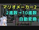 【マリオメーカー2】2進数を10進数に自動変換するコースを作ってみた【計算機部門】