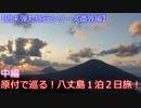 【週末弾丸旅行 番外編】 原付で巡る!八丈島1泊2日旅! 中編