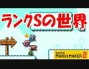 【実況】ランクSの世界は強敵ばかり!みんなでバトル スーパーマリオメーカー2 世界のコース