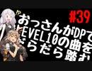 【VOICEROID実況】おっさんがDPでLEVEL10の曲をだらだら踏む【DDR A20】#39