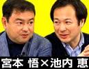 宮本悟×池内恵「北朝鮮&シリア大研究」 #国際政治ch 60前編
