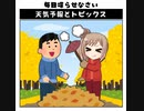 天気予報Topicsまとめ2019/11/06~2019/11/12