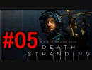 DEATH STRANDING デスストランディング 初見プレイ #05