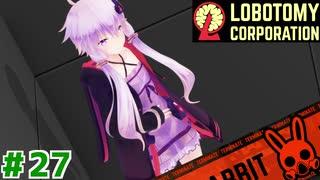 設計チーム主任茜ちゃんと新生琴葉ロボトミー社#27【Lobotomy Corporation】