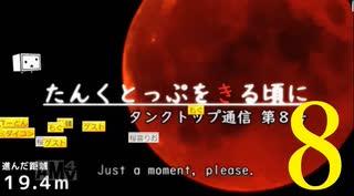 【会員生放送】タンクトップ通信 第8号