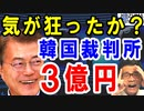 韓国裁判所が日本政府に被告として裁判に出廷するよう命令。韓国海軍が対潜水艦能力強化で日本に宣戦布告?ついに気が狂ったか…【海外の反応】