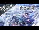 《Bass Boost》空奏列車 - ウォルピスカーター