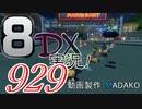 初日から始める!日刊マリオカート8DX実況プレイ929日目