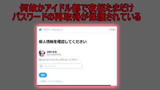 夜桜たま、Twitterのパス変更が.LIVE所属