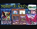 【遊戯王ADS】クロスローズ・ドラゴン