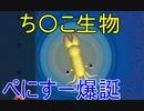 変態型モンスター誕生!【SPORE】#1