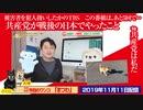 首相ぼやきと「共産党」が戦後の日本でやったこと|みやわきチャンネル(仮)#630Restart489