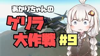 【Empyrion】あかりちゃんのゲリラ大作戦 ep9【機体クラフト惑星サバイバル】