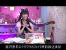 富沢恵莉(Tomizawa Eri)店長 Cafe radioclub.jp 19杯目
