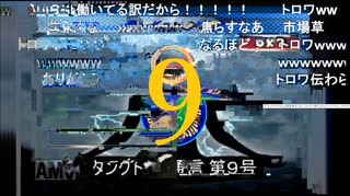 【会員生放送】タンクトップ通信 第9号