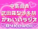 中島由貴・武田羅梨沙多胡のかわいいラジオ ♡84kawaii♡【無料版】